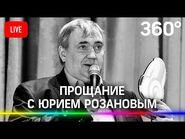 Гражданская панихида по легендарному спортивному комментатору Юрию Розанову