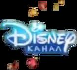 Канал Disney (осенний логотип, 1 сентября - 30 ноября в 2017 году)