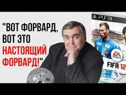 Комментатор FIFA, которого мы никогда не забудем