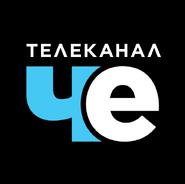 Че (2017-н.в., с надписью ТЕЛЕКАНАЛ)