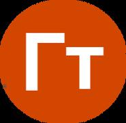 ГТ (1993-1995)