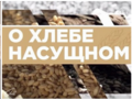 О хлебе насущном (Енисей).png