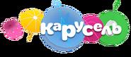 Карусель (лето 2017)