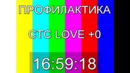 Настроечная таблица СТС Love (+0) (с 2018)
