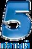 5 канал Украина (вторая версия)