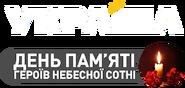 Україна (20 лютого)