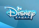 Канал Disney (с 1 августа по 30 ноября в 2014 году)