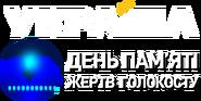 Украина (27 января 2019)