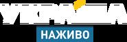 Украина (с 2013, Наживо)