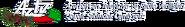 AzTV (Азербайджан) (новогодний, 2013-2014) (использовался на сайте)