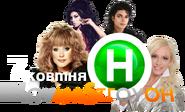 Новий канал (жовтень 2012, ШоумаSтргоуон)