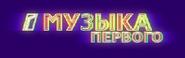 Музыка Первого (2015-н.в., без хэштега, фиолетовый фон)