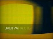 Завтра на СТБ (СТБ, 2004-2006, кадр из заставки)