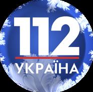 112 Украина (НГ, 2020-2021)