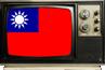 台灣娛樂百科