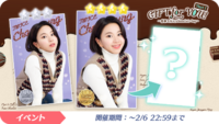 Twice GO! GO! Fightin' Gift For You! Part 1 Chaeyoung