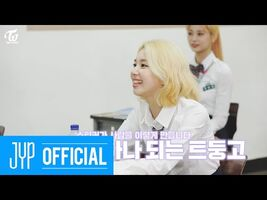 "TWICE REALITY ""TIME TO TWICE"" TDOONG High School EP"