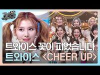 트와이스(TWICE) - CHEER UP (떼창 퍼포먼스 Ver