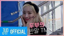 TMT 돌아온 TMI 시간! 두부의 스윗한 반말 TMI 토크 💖 TOO MUCH TWICE EP