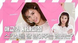 ENG SUB 1stLook TV 트와이스(TWICE) 애교퀸 😘사나(SANA)피셜! 스킨십을 가장 잘 받아주는 멤버는??💁🏻♀️
