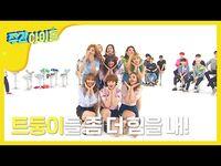 -Weekly Idol- 트와이스 2배속 버전 CHEER UP!! l EP