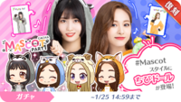 Twice GO! GO! Fightin' Mascot Gacha Part 1 Momo & Tzuyu