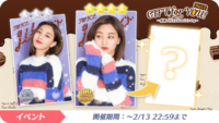 Twice GO! GO! Fightin' Gift For You! Part 2 Jihyo