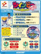 TwinBee Yahho! - Fushigi no Kuni de Ōabare!! - 02