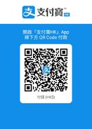 Twp-alipay-wth-mm-facetoface-collect-hkd-qrcode