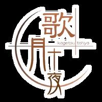 Kagetsu Tohya logo.png