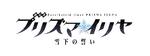 PRISMA ILLYA Oath of Snow logo