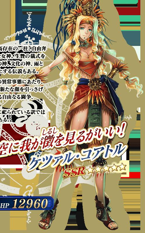 Rider (Fate/Grand Order - Quetzalcoatl)