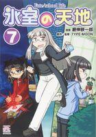Fate School Life Volume 7 Cover