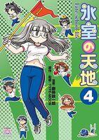 Fate School Life Volume 4 Cover