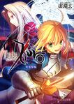 Fate Zero (Sekaisha Bunko) - Volume 2