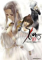 Fate Zero Manga Cover Vol 10