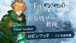 PS4 PS Vita『Fate EXTELLA LINK』新参戦サーヴァント動画【ロビンフッド】篇