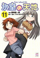 Fate School Life Volume 11 Cover