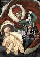 Fate Zero Manga Cover Vol 3