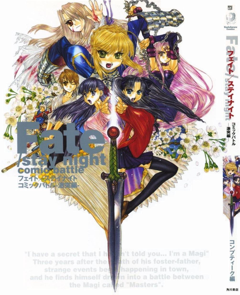 Fate/stay night Comic Battle