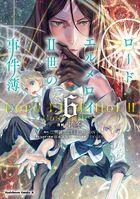 Lord El-Melloi II Case Files Manga Volume 6