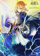 Fate Zero (Sekaisha Bunko) - Volume 4
