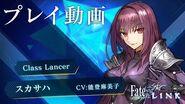 PS4 PS Vita『Fate EXTELLA LINK』ショートプレイ動画【スカサハ】篇