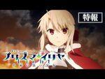 劇場版「Fate-kaleid liner プリズマ☆イリヤ Licht 名前の無い少女」特報映像