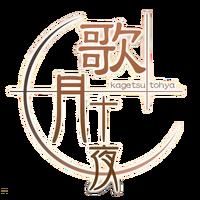 Kagetsu Tohya.png