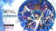 Fate Grand Order TVCM