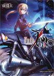 Fate Zero (Sekaisha Bunko) - Volume 5
