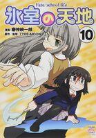 Fate School Life Volume 10 Cover