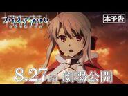 劇場版「Fate-kaleid liner プリズマ☆イリヤ Licht 名前の無い少女」本予告映像 8月27日劇場公開
