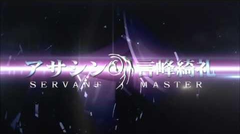 Fate Zero オリジナル番宣CM 第3弾 言峰綺礼・アサシン陣営